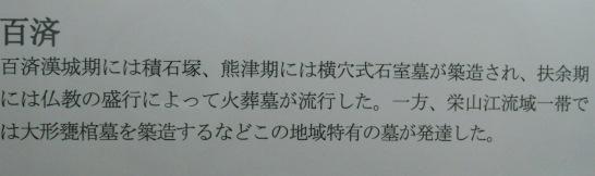 1023百済説明.JPG
