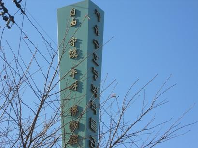 2058平和がぢかう.JPG