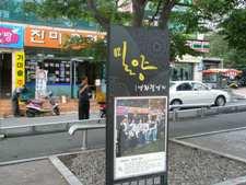 0709韓国の旅 352.jpg