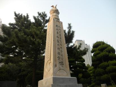 941記念塔.JPG