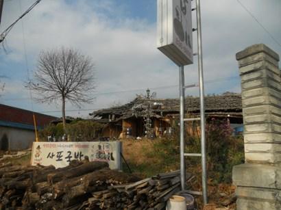 2141サトクッパブ食堂.JPG