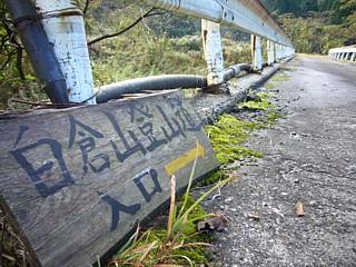橋のたもとの看板