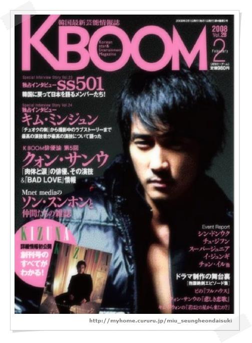 k-boom2_miu