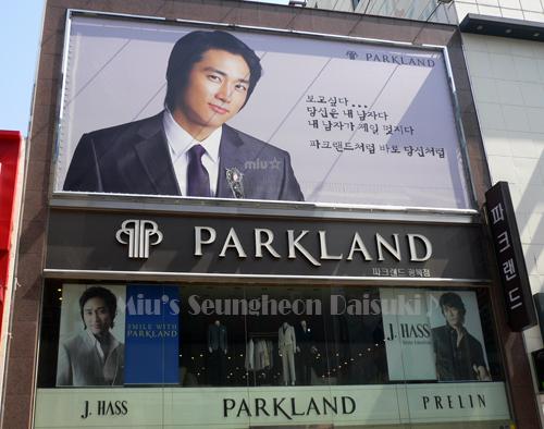 parkland-miu1