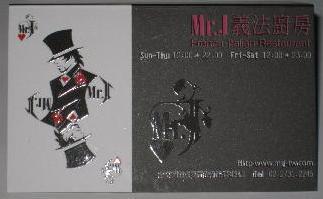 Mr.J 義法厨房 カード