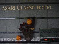 「小樽朝里クラッセホテル」