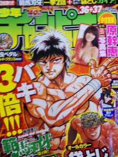 西口ブログ・チャンピオン36+37号09.jpg