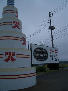 モンターニュ1