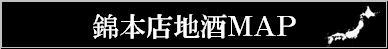 錦本店地酒MAP