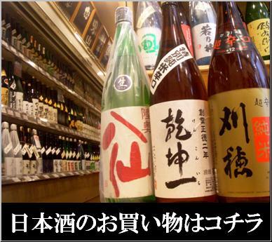 日本酒のお買い物はコチラ
