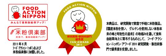 フード・アクション・ニッポン・アワード2011.jpg