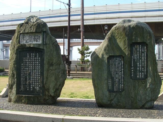 神戸海軍操練所顕彰碑