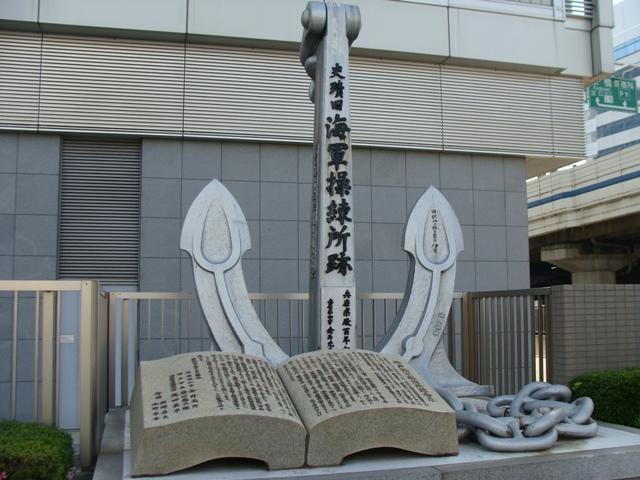 神戸海軍繰錬所跡碑