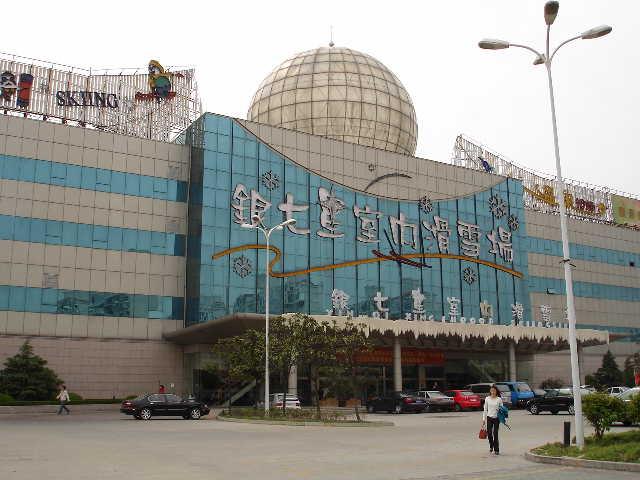 上海銀七星室内滑雪場