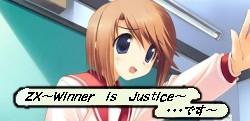 ΖХ~Winner is Justice~
