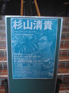 杉山清貴のアコースティックライブ - 私の趣味の部 …