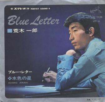 ブルー・レター