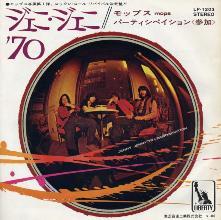 ジェニ・ジェニ'70