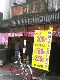 七津屋.jpg