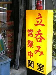 岡室酒店.jpg
