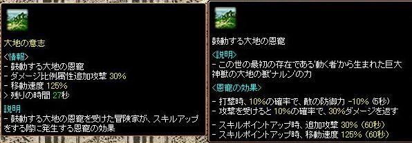 大地の効果.JPG