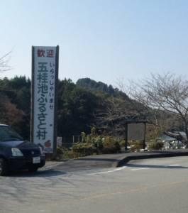 五桂池ふるさと村.jpg