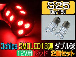 s25-12v-3chips-rd-1[1].jpg
