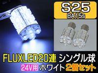 s25-24v-flux20wh-1b[1].jpg