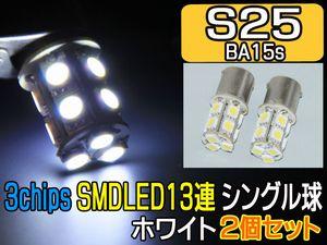 s25-13wh-b-01[1].jpg
