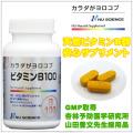vitaminb100.jpg