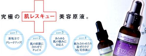 原液 肌レスキューバナー.jpg