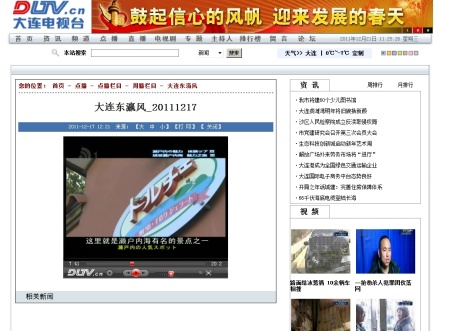 中国大連TV_111217 (1).jpg