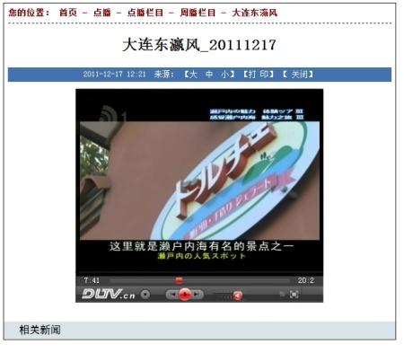 中国大連TV_111217 (2).JPG