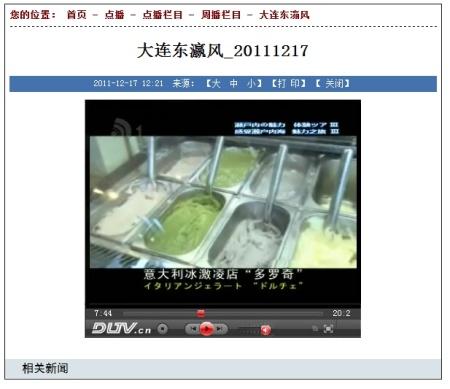 中国大連TV_111217 (3).JPG