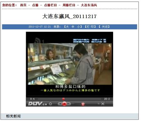 中国大連TV_111217 (4).JPG
