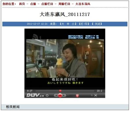 中国大連TV_111217 (5).JPG
