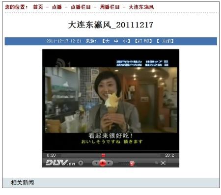 中国大連TV_111217 (6).JPG