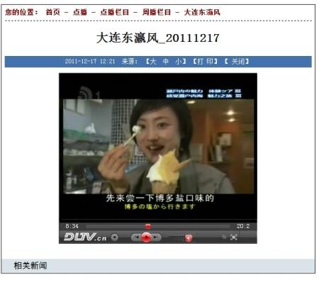中国大連TV_111217 (7).JPG