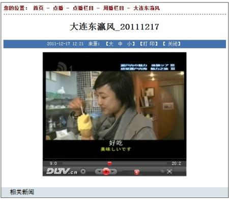 中国大連TV_111217 (8).JPG