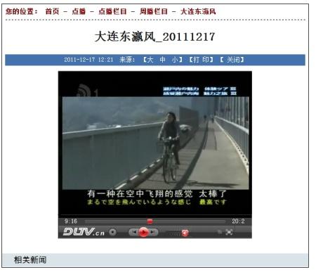 中国大連TV_111217 (9).JPG