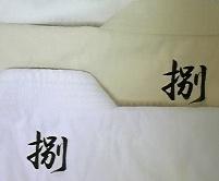 刺繍タイプ空手衣の背中マーク