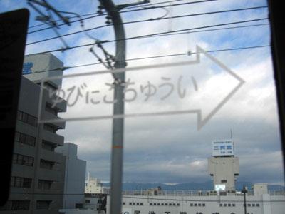 5ゆびにごちゅうい.jpg