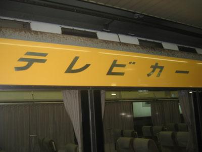7テレビカー.jpg
