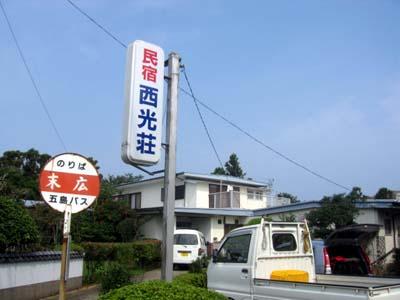 IMG_3114ー西光荘.jpg