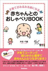 赤ちゃんとのおしゃべりBOOK