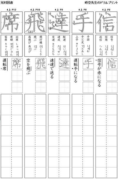漢字 3年生 漢字 ドリル : 漢字 ] | 小中学生の家庭学習 ...