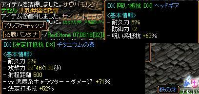RedStone 07.08.18[03].JPG