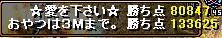 110703テス鯖.JPG