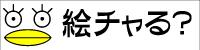 絵茶室へGO!.jpg