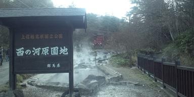 西の川原園地上信越高原国立公園.jpg